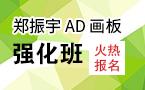 郑振宇6周AD PCB画板强化班