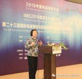 业界大咖在EMC2018 & IME2018 畅谈行业新发展新动向