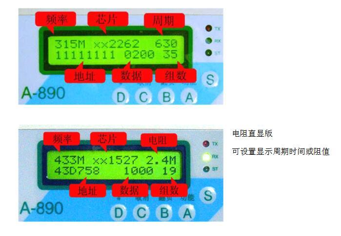 315&433双频无线遥控分析检测仪操作...