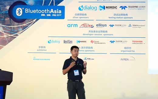 Bluetooth Asia 2018蓝牙亚洲大...
