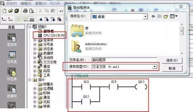 学习西门子s7200 PLC的工具软件