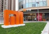 小米有望打破阿里记录,成为规模最大的一次IPO