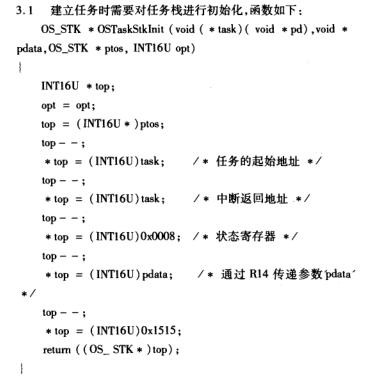嵌入式操作系统μC/OS—Ⅱ如何在MSP430F168单片机上移植