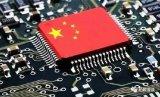 中美科技競爭給中國帶來的緊迫性成為中國芯片產業大發展的契機