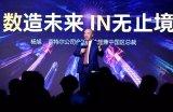 引领计算创新,英特尔与中国共赢数据未来