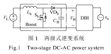 一种双直流输入多电平双Buck逆变器
