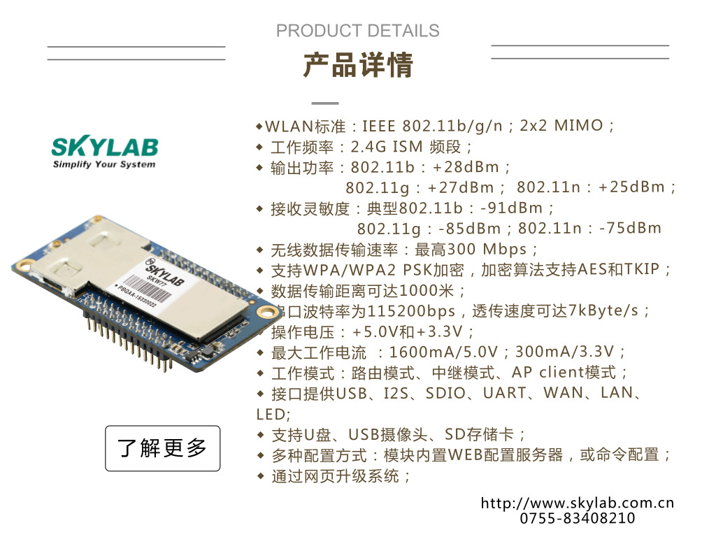 SKYLAB:WiFi模块SKW77的应用小结