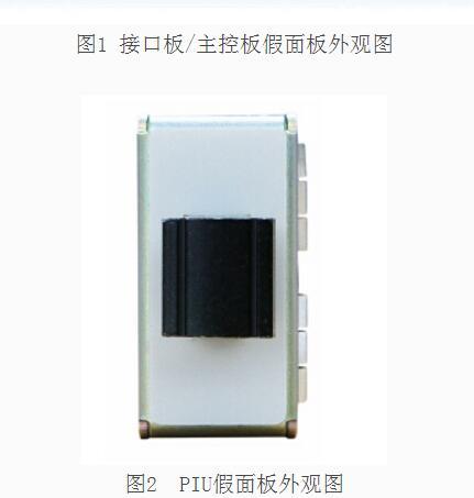 PTN 950设备的假面板的介绍