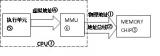 没有MMU的处理器可否安装操作系统呢?
