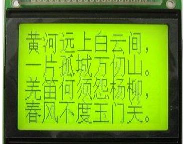 嵌入式192x64串口点阵中文液晶屏应用