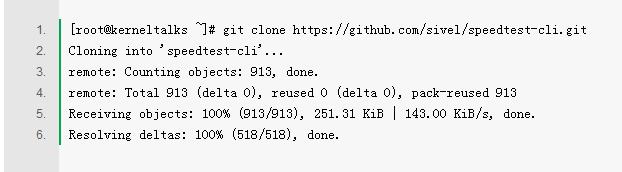 Linux终端测试网速的方法