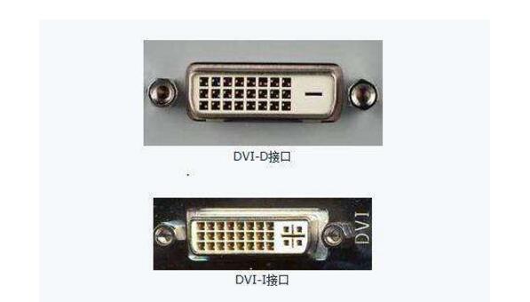 VGA和DVI接口的特征是什么?