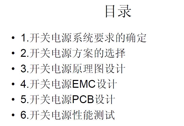 开关电源的设计资料和性能测试包括原理图,EMC,PCB设计详细概述