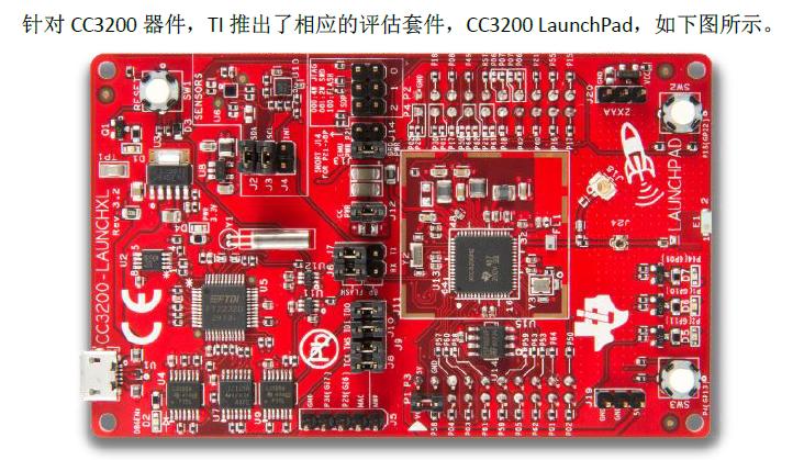CC3200的硬件详细概述(中文资料)