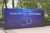 华为深圳5G体验园区建设完成,率先体验了一把5G...