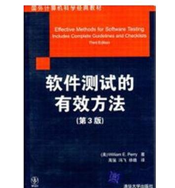 软件测试书籍有哪些_软件测试书籍推荐