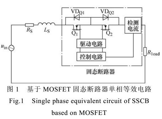 基于MOSFET限流式固态断路器电压抑制电路