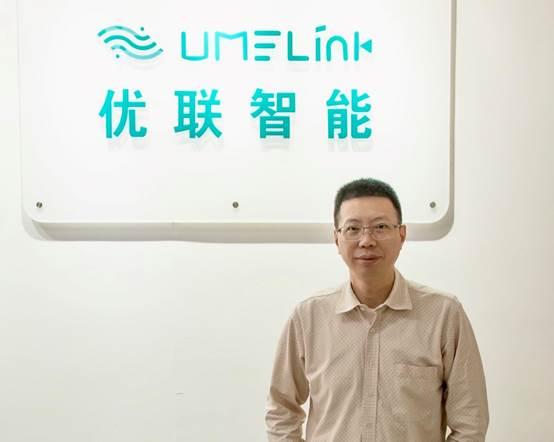 优联智能发布UM9000系统,推动智慧照明普惠社会