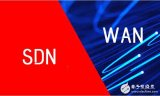 如何将SDN应用到你的WAN上