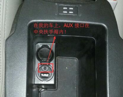 aux接口怎么连接手机_aux接口连接手机步骤教程