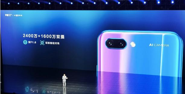 荣耀10发布2599元起 打脸让自家华为P20怎么