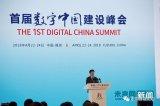 数字中国开启我国信息化发展新征程