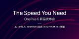 全速旗舰将至 一加6定于5月17日发布