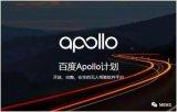 百度发布Apollo 2.5,传感器解决方案成本...