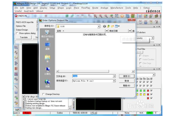 allegro 软件常用功能