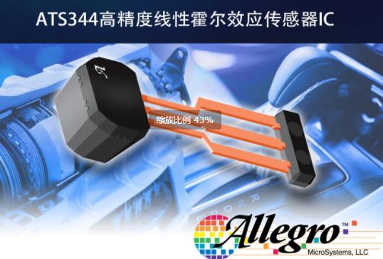 Allegro MicroSystems, LLC發布全新反向偏置差分式線性霍爾傳感器IC