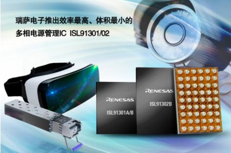 瑞萨电子推出业内效率最高且体积最小的多相电源管理IC ISL91302B、ISL91301A/B