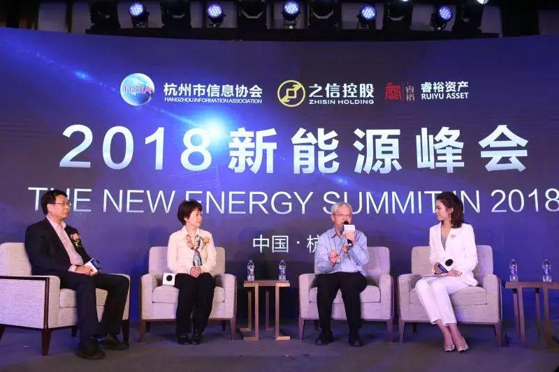 """本次峰会以""""新时代·新能源·新未来""""为主题,杭州市信息"""