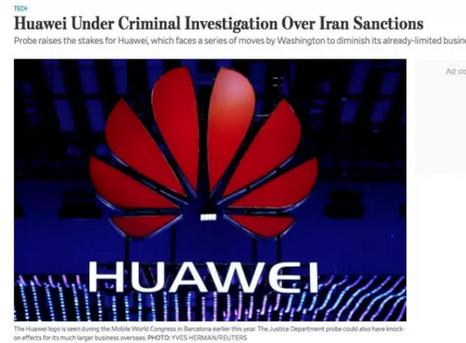 华为被美国司法部调查什么原因呢?