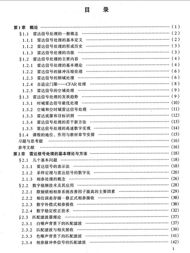 《雷达信号处理》电子书籍.pdf