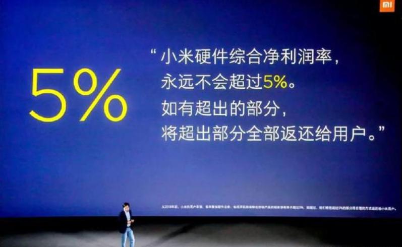 雷军:我们硬件净利润不超过5%,荣耀赵明:5%已经很高了 打脸?