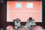 """中科院与电科大微电子学院正式签署""""联合培养教育基..."""