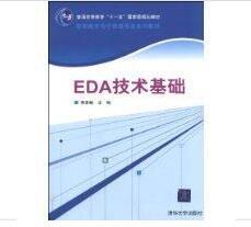 学eda技术必看的8本书_eda技术方面的书籍推...
