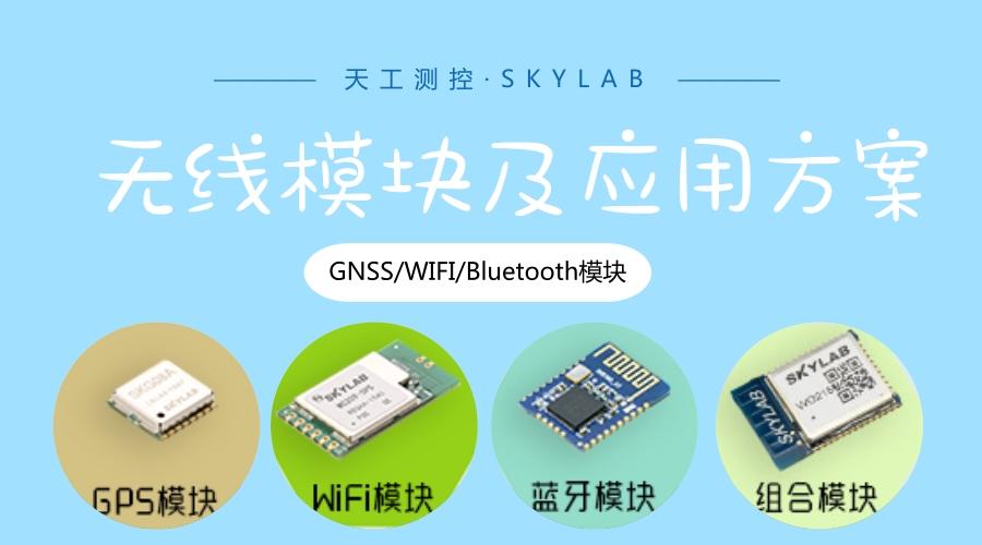 SKYLAB: 我们为物联网准备了这些模块及方案