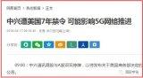 美帝发起贸易战的根本目的,给中国制造2025计划...