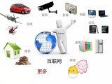 三个方面引导如何营销物联网业务,物联网的定义与市...