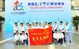 """中国电信成为""""数字中国建设""""的主力军"""