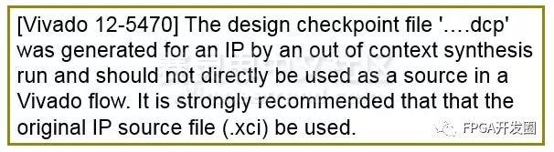 基于FPGA开发设计,为何模块看到一个严重警告