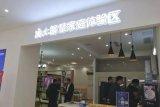 海尔智慧家庭体验店在青岛胶州开业,实现一站式个性...