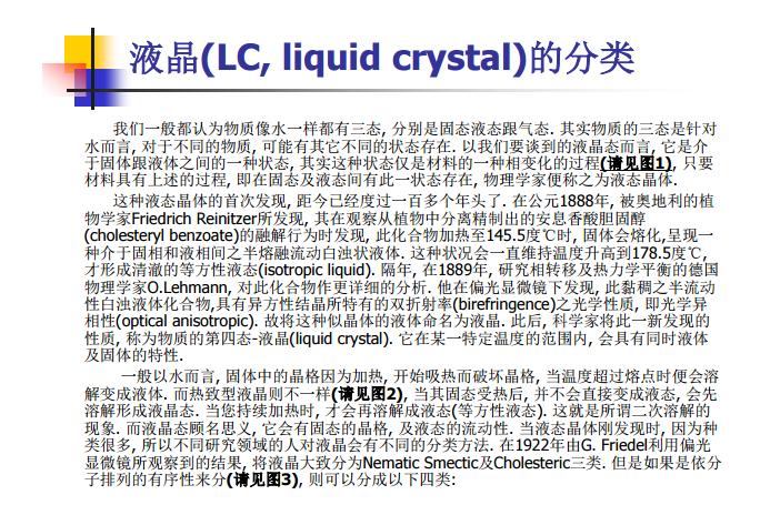 FT-LCD工作原理LCD驱动原理