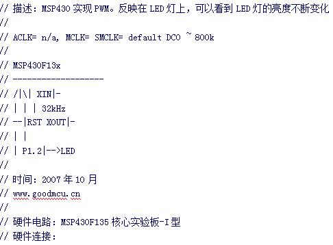 MSP430单片机实践篇之PWM操作
