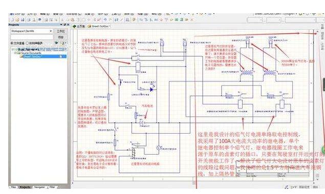 Protel DXP批量修改的原理和步骤
