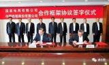 """两大巨头联合宣布,与中国铁塔携手共推""""共享铁塔"""""""