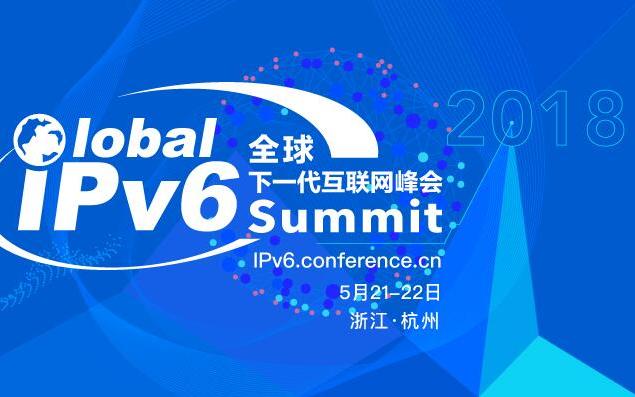 IPv6下一代互联网成果展启动优秀案例征集