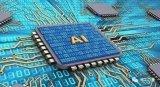 各路厂商角逐人工智能芯片