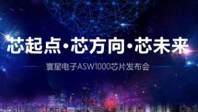 暾澜投资领投 芯片设计公司寰星电子完成数千万元A轮融资